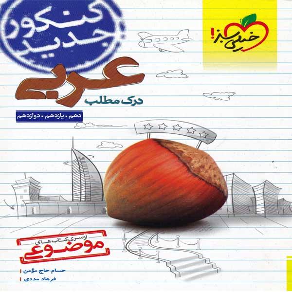 کتاب درک مطلب عربی خیلی سبز