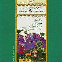 کتاب کیمیای ادب فارسی هشتم