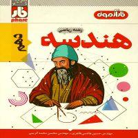 کتاب هندسه دهم فارآزمون