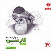 کتاب آموزش فارسی دوازدهم غزال