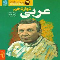 کتاب تست عربی دوازدهم نشر دریافت