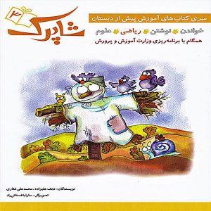 کتاب آموزش ریاضی پیش دبستانی شاپرک