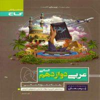 کتاب پرسمان عربی دوازدهم انسانی