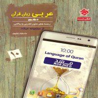 کتاب تست عربی زبان قرآن دهم مرشد