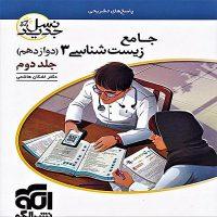 کتاب زیست شناسی دوازدهم جلد دوم نشر الگو