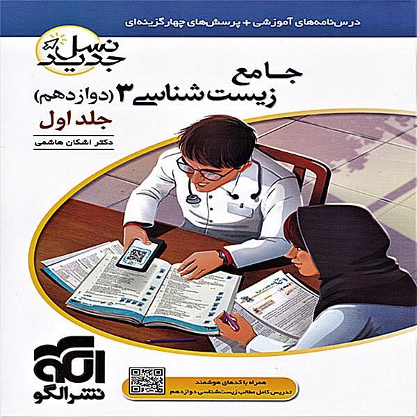 کتاب زیست شناسی دوازدهم جلد اول نشرالگو