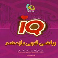 کتاب IQ ریاضی تجربی یازدهم