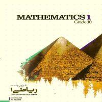 کتاب آموزش و تست ریاضی دهم