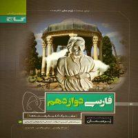 کتاب پرسمان فارسی دوازدهم