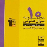 کتاب 10 مجموعه سوال عمومی دوازدهم تجربی و ریاضی