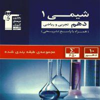 کتاب تست شیمی دهم نظام جدید
