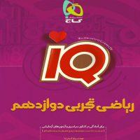 کتاب IQ ریاضی تجربی دوازدهم