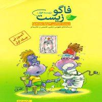 کتاب فاگو زیست شناسی یازدهم جلد اول