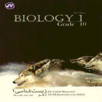 کتاب تست زیست شناسی دهم کاگو