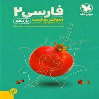 کتاب آموزش و تست فارسی یازدهم مهروماه