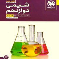 کتاب آموزش و تست شیمی دوازدهم مهروماه