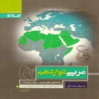 کتاب پرسمان عربی دوازدهم