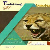 کتاب زیست شناسی دوازدهم جلد دوم