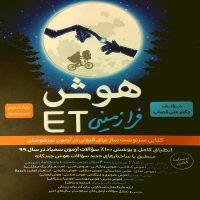کتاب هوش فرازمینی ET