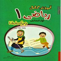 کتاب آموزش کامل ریاضی اول ابتدایی ویژه مامانا
