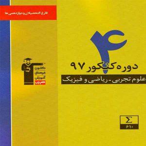 کتاب 4 دوره کنکور 97 تجربی و ریاضی