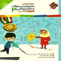 کتاب پاسخنامه ریاضی سوم ابتدایی رشادت مبتکران