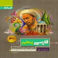 کتاب پرسمان فارسی پنجم ابتدایی
