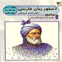 کتاب دستور زبان فارسی جامع