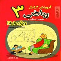 کتاب آموزش کامل ریاضی سوم ویژه مامانا