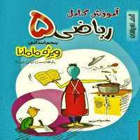 کتاب آموزش کامل ریاضی پنجم ویژه مامانا