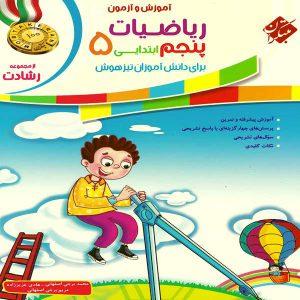 کتاب آموزش و تمرین ریاضی پنجم ابتدایی رشادت