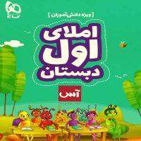 کتاب املای فارسی اول دبستان آس ویژه دانش آموزان
