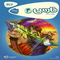 کتاب کار فارسی چهارم ابتدایی کارپوچینو