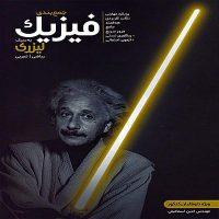 کتاب جمع بندی فیزیک به سبک لیزری