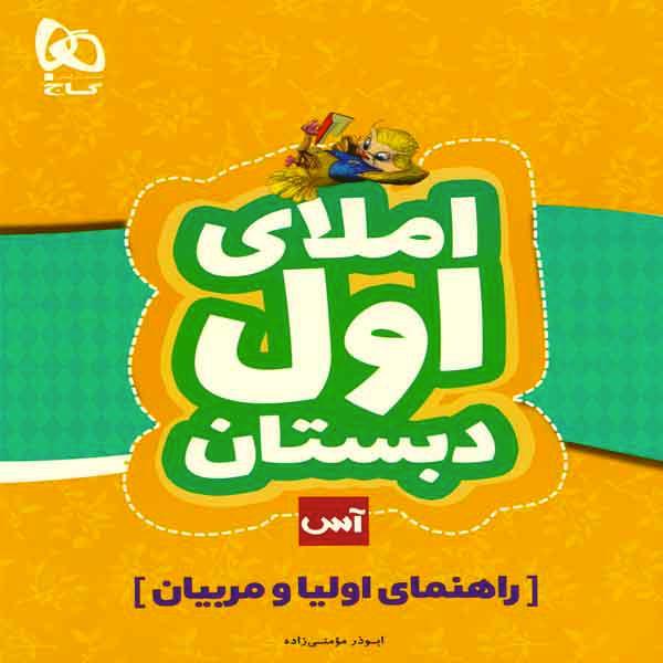 کتاب املای فارسی اول دبستان آس