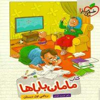 کتاب ریاضی اول دبستان مامان باباها
