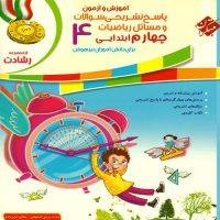 کتاب پاسخنامه ریاضیات چهارم ابتدایی مبتکران