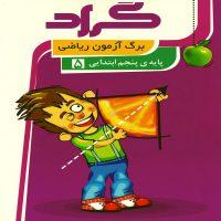 کتاب برگ آزمون ریاضی پنجم ابتدایی گراد