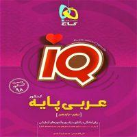 کتاب IQ عربی پایه کنکور