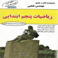 کتاب ریاضیات پنجم ابتدایی مهندس فتحی