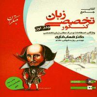 کتاب جامع زبان تخصصی کنکور شهاب اناری جلد اول