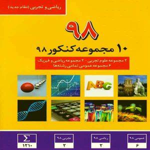 کتاب 10 مجموعه کنکور 98 تجربی و ریاضی قلم چی