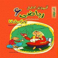 کتاب آموزش ریاضی ششم ابتدایی ویژه مامانا