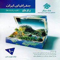 کتاب جغرافیای ایران دهم پایش