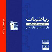 کتاب ریاضیات انسانی پایه