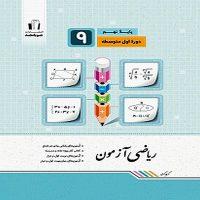 کتاب ریاضی آزمون نهم جویا مجد