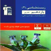 کتاب زیست شناسی یازدهم قلمچی