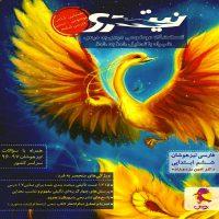 کتاب فارسی تیزهوشان ششم ابتدایی نیترو