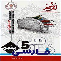 کتاب فارسی تیزهوشان پنجم ابتدایی اندیشمند