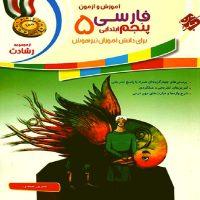 کتاب فارسی پنجم رشادت مبتکران